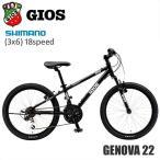 ジオス ジェノア 24 子供 自転車 (GIOS