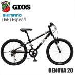 ジオス ジェノア 20 子供 自転車 (GIOS