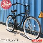 ビーチクルーザー ロシニョール(rossignol) シングルスピード 24インチ自転車【送料無料】
