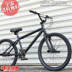 BMX Sayla TOKYO CUSTOM 24インチ自転車【Code Name:alouette(アルエット)】【送料無料】【BMX24】【ストリート】【トリック】【限定生産】