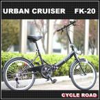 アーバンクルーザー FK-20 20インチ 折りたたみ自転車