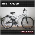 MTB マウンテンバイク X-630D 18段変速 26インチ自転車