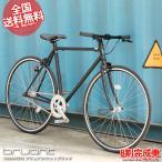 ピストバイク YONCa シングルスピード TOKYO CUSTOM 700C自転車 Code name: bruant
