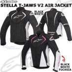 2017春夏モデル【Alpinestars】3311517 Stella T-JAWS V2 AIR JACKET レディース 女性用 フルメッシュ 春夏ジャケット アルパインスターズ 正規品
