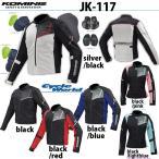 2017春夏モデル【KOMINE】JK-117 プロテクトフルメッシュジャケット-ジモン ZIMON コミネ メンズ レディース バイク用品