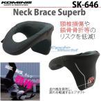 【KOMINE】SK-646 ネックブレイス スパーブ 首 頸椎 安全 プロテクター コミネ