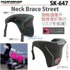 【KOMINE】SK-647 ネックブレイス ストリート 首 頸椎 安全 プロテクター コミネ