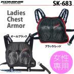 【KOMINE】SK-683 レディースチェストアーマー 女性用 胸部プロテクター レディース コミネ