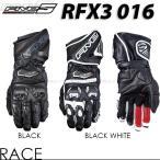 【Five】RFX3 016 レーサーモデル 正規品 レース ファイブ