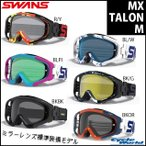 【SWANS】MX-TALON-M ミラーレンズ標準装備 ダート オフロード スワンズ 山本光学 正規品 バイク用品