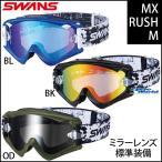 【SWANS】MX-RUSH-M ミラーレンズ標準装備 ダート オフロード モトクロス スワンズ 山本光学 正規品 バイク用品