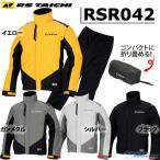 《あすつく》【RS TAICHI】RSR042 DRYMASTER-X コンパクト レインスーツ アールエスタイチ レインウェア 雨具 RSタイチ