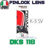 【AGV】PINLOCK LENS DKS 118 ピンロックレンズ ピンロックシート 正規品 ヘルメット エージーブイ