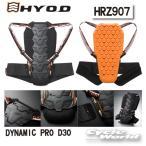 HYOD HRZ907 ダイナミックプロD3Oバックプロテクター 背中 脊椎 ヒョウドウプロダクツ