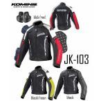 【KOMINE】JK-103 カーボンプロテクトメッシュジャケット 3シーズン メンズ レディース 春用 夏用 ツーリング 大きいサイズ 小さいサイズ コミネ