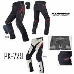 【KOMINE】PK-729 プロテクトライディングメッシュパンツ 3D 小さいサイズ 大きいサイズ メンズ レディース 春夏 ツーリング 涼しい コミネ バイク用品