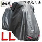 【ロボ丸くん】LLサイズ 125cc-400cc 高機能バイクカバー リアファスナー付 ロードスポーツ ビッグスクーター 車体 盗難防止 山城 ヤマシロ