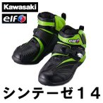 【elf×KAWASAKI】シンテーゼ14 ライムグリーン カワサキグリーン synthese14 防水ライディングシューズ エルフ バイク用 スニーカー カワサキ 純正
