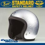 【BUCO STANDARD】メタルフレーク 《シルバー》 ヘルメット ブコスタンダード トイズマッコイ BUKO ラメ