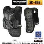 【KOMINE】SK-688 《Mサイズ》 スプリームボディープロテクター 胸部 脊髄 バイク用品 コミネ 安全