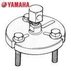 【YAMAHA】フライホイールプーラー 特殊工具 特工 工具機器 駆動系 メンテナンス ヤマハ ワイズギア 純正 正規品