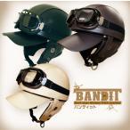 【DAMMTRAX】BANDIT バンディット ハーフヘルメット バイザー付き ゴーグル付き 全3色 ダムトラックス オートバイ 大人用 オシャレ