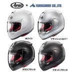 【ARAI×山城】HR innovation オリジナルヘルメット HRイノベーション 山城専売モデル アライ ヤマシロ コラボ 単色【バイク用品】