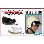 【DAMMTRAX】スティーブバイザー  ほとんどのジェットヘルメットに装着可能 STEVE VISOR 汎用 ダムトラックス 日差し 日除け【バイク用品】