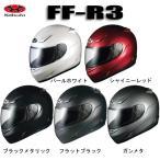 【OGK KABUTO】FF-RIII FF-R3 眼鏡OK フルフェイスヘルメット FFR-3 FFR3 エフエフアール3 オージーケーカブト バイク用品