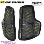 【RS TAICHI】TRV037 セパレート ハニカム チェストプロテクター アールエスタイチ 胸 胸部 パッド チェストパッド RSタイチ