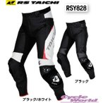 【RSタイチ】RSY828 GMX アローレザーパンツ ARROW LEATHER PANTS レース サーキット セットアップ 革つなぎ アールエスタイチ RSTAICHI