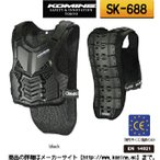 〔コミネ〕SK-688 《Lサイズ》...