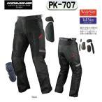 【KOMINE】 PK-707 フルアーマードメッシュパンツ ラグーザ メンズ 春用 夏用 春夏用 ツーリング 大きいサイズ コミネ バイク用品