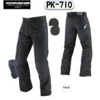 〔コミネ〕PK-710 ライディングメッシュジーンズ2 プロテクター付き 春夏用 KOMINE