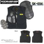 【KOMINE】SK-694 CE ボディプロテクションライナーベスト プロテクター 胸 脊髄 背中 チェスト サイド コミネ