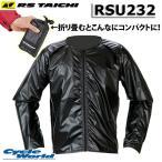 【RS TAICHI】RSU232 防風インナージャケット ウィンドストップ アールエスタイチ RSタイチ バイク用品 オートバイ