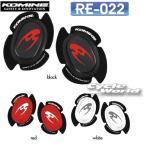 【KOMINE】RE-022 ニースライダースポーツ RE-022 Knee Slider Sports  膝 ひざ  ニースライダー  バンクセンサー レザースーツ レーシングスーツ レーシング