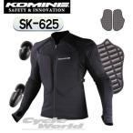 【KOMINE】SK-625 アーマードトップインナーウエア 吸汗 速乾 プロテクター 胸 肩 背中 脊髄 肘 上半身 チェスト コミネ