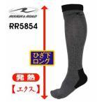 【ROUGH&ROAD】RR5854 ATオートサーモロングソックス 靴下 冬用 寒さ対策 防寒 ラフ&ロード【バイク用品】