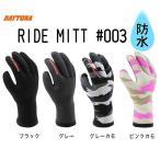 【RIDEMITT】#003 ネオプレン 完全防水グローブ レイングローブ ネオプレーン 梅雨対策 バイク用品
