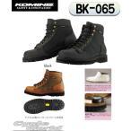 コミネ GORE-TEX ショートブーツ BK-065