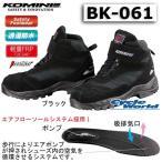 〔コミネ〕 BK-061 FTC ライディングシューズ ツーリング 靴 軽量 バイク用品 スニーカー オートバイ KOMINE