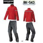【KOMINE】RK-543 全6色 STDレインウェア コミネ 上下セット 雨具 カッパ バイク用品 レディース メンズ