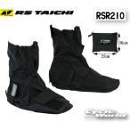 【RS TAICHI】RSR210 レインバスター ブーツカバー(ショート) RAIN BUSTER BOOTS COVER SHORT  アールエスタイチ  レインウェア レインパンツ  雨具 カ