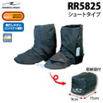 【ROUGH&ROAD】ラフ&ロード RR5825 コンパクトブーツカバーショート カラー:ブラック 【バイク用品】