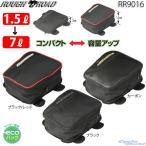 〔ラフ&ロード〕RR9016 コンバーチブルエコバッグ <容量:1.5〜7L> ROUGH&ROAD タンクバッグ シートバッグ ツーリング