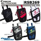 【RS TAICHI】RSB269 ベルトポーチ(M) 容量《1.5L》 ツーリング 小物入れ 鞄 バッグ ホルスター RSタイチ アールエスタイチ