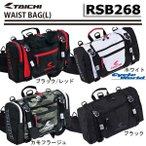 【RS TAICHI】RSB268 ヒップバッグ(L) 容量《10L》 カバン 鞄 バッグ RSタイチ アールエスタイチ ウエストバッグ