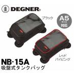 【DEGNER】NB-15A 交換可能吸盤式タンクバッグ A5 ツーリングマップル収納可能 タンクバッグ かっこいい おしゃれ デグナー バイク用品