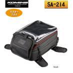 【KOMINE】SA-214 ツーリングタンクバッグ 《マグネット固定式》 ナビポケット付き コミネ 鞄 【バイク用品】